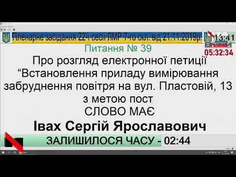 🔺Сесія міської ради Львова.Наживо⤵️