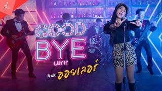Good bye นะคะ - ออยเลอร์【Official Music Video】