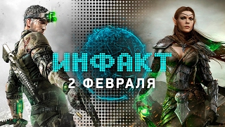 Инфакт от 02.02.2017 [игровые новости] — Splinter Cell, TES Online: Morrowind, Need For Speed…