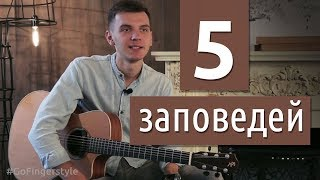 5 заповедей музыканта-гитариста