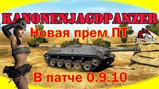 kanonenjagdpanzer World oa Tanks  Независимый обзор