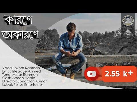 Karone Okarone by Arman । Minar Rahman । Lyrical Music Video