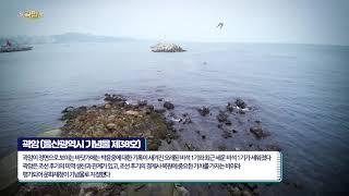 [드론으로 보는 문화재] 곽암