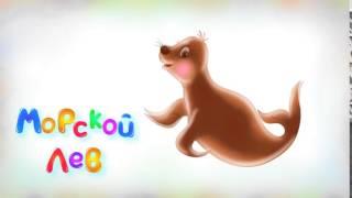Животные для детей Голоса и звуки животных для малышей #4