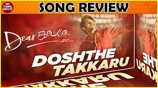 doshthe-takkaru-song-song-review-dear-comrade-vijay-deverakonda