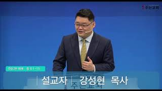 """""""무엇을 바라보는가?"""" / 2021.03.07 / 김포주는교회 주일예배 / 강성현 목사"""