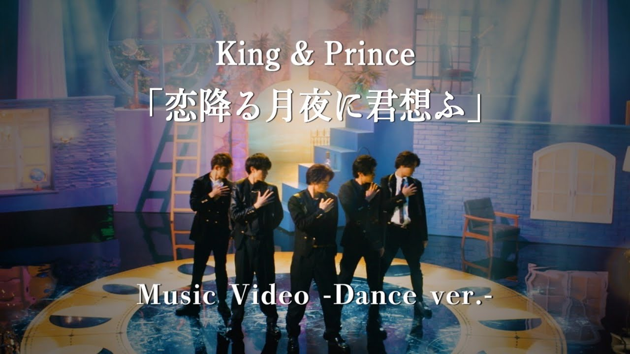 King & Prince「恋降る月夜に君想ふ」Music Video -Dance ver.-