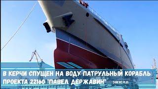 В Керчи спущен на воду патрульный корабль проекта 22160 -Павел Державин