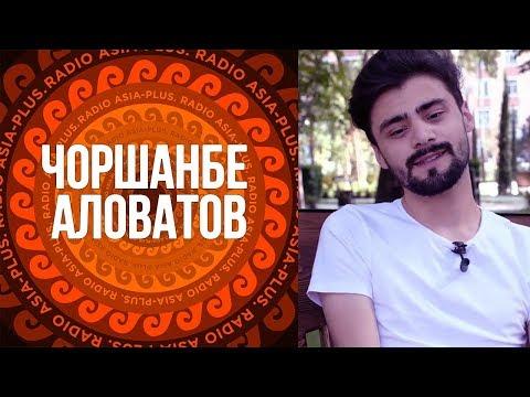 Чоршанбе Аловатов – дар бораи худ ва ҳунари овозхонӣ