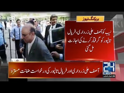 Exclusive!! Asif Zardari