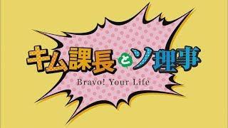 キム課長とソ理事~Bravo! Your Life~ 第20話