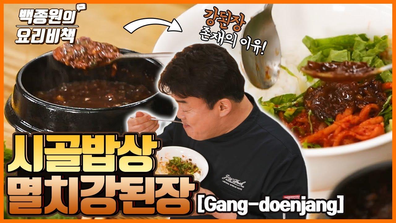 시골에서 먹는 강된장! 밥에 비벼 먹으면 끝이에요! Good Old Country Food, Gangdoenjang! Just Mix It With Rice!