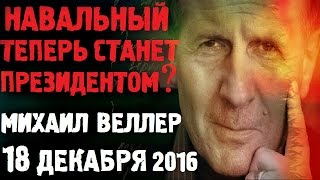 Михаил Веллер 18 декабря 2016 подумать только Эхо Москвы  Михаил Веллер 18 12 2016