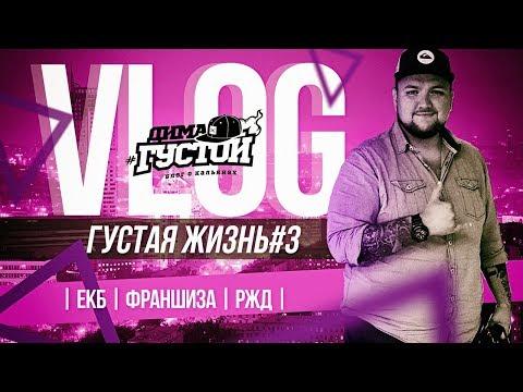 ГустаяЖизнь #3: первая франшиза, РЖД, Екатеринбург, съемки с депутатом!