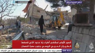 شاهد: قتلى بينهم أطفال بقصف روسي على مستشفى بإدلب
