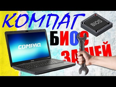 Как прошить BIOS ноутбука HP Compaq Presario CQ56