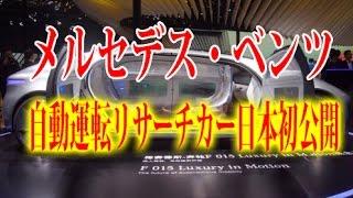 メルセデス・ベンツ 自動運転リサーチカー日本初公開