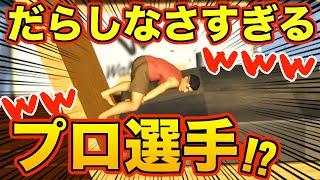 【バカゲー】プロの体操選手の動きが面白すぎたwwwww【Pro Gymnast】【鉄棒ゲーム】