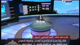 """بالفيديو.. مكرم محمد أحمد: """"مصر عمرها ماشهرت بالموقف السعودي"""""""