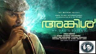 Uncle malayalam movie official teaser ¦ mammooty ¦ girish damodar ¦
