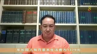【新加坡大选】林鼎:制定最低工资制 可解决收入不平等问题