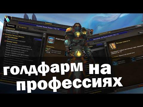 Лучшие профессии для голдфарма World of Warcraft shadowlands