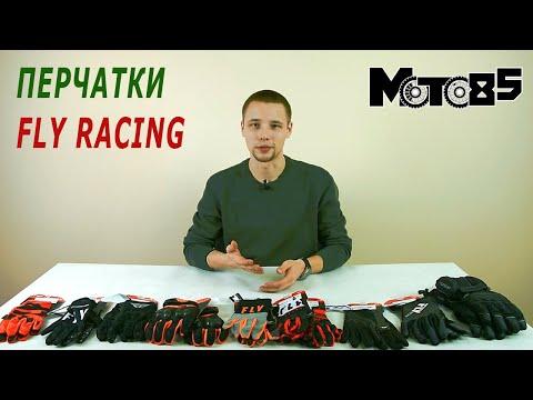Выбираем мотоперчатки Fly Racing.