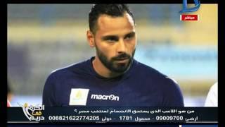 الكرة فى دريم| خالد الغندور يكشف موعد انضمام حسام باولو ومحمود حمدى  للمنتخب المصرى