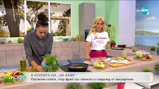 """Рецептата днес: Пролетна салата, стър-фрай със свинско и сладолед - """"На кафе"""" (17.07.2020)"""