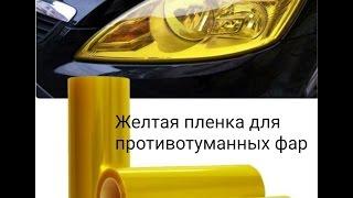Желтая пленка для противотуманных фар