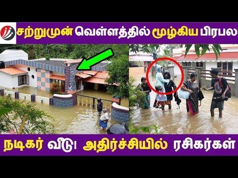சற்றுமுன் வெள்ளத்தில் மூழ்கிய பிரபல நடிகர் வீடு | Tamil Cinema | Kollywood News | Cinema Seithigal
