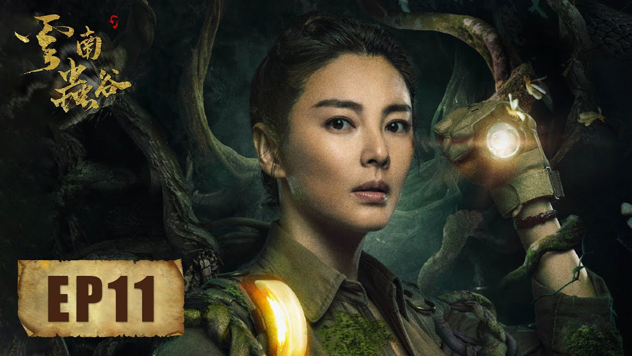 Download [ENG SUB]《云南虫谷 The Worm Valley》第11集 (潘粤明、张雨绮、姜超)