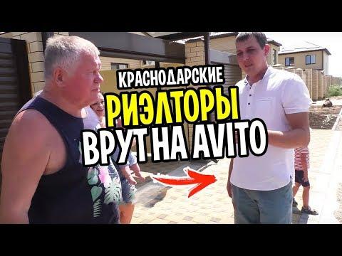 Краснодарские риэлторы врут на АВИТО! Сколько стоит дом в Краснодаре на AVITO? Переезд в Краснодар.