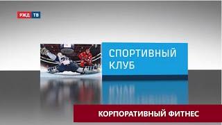 КОРПОРАТИВНЫЙ ФИТНЕС В РЖД_СПОРТИВНЫЙ КЛУБ