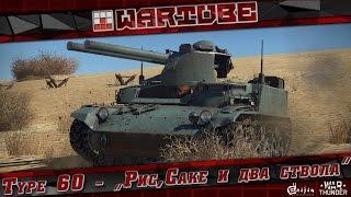 Type 60 SPRG - 'Рис,Саке и два ствола' | War Thunder