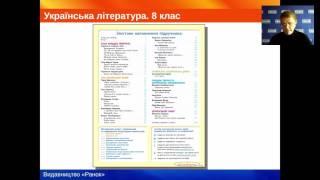 Українська література. 8 клас. Презентація нового підручника (О. І. Борзенко,  О. В. Лобусова)