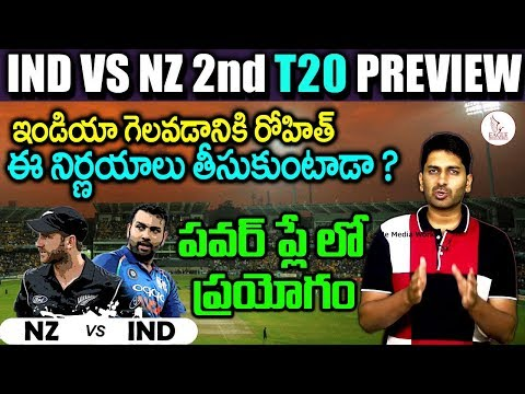 IND vs NZ 2nd T20 Preview | Will India Bounce Back | Sports News | Eagle Media Works