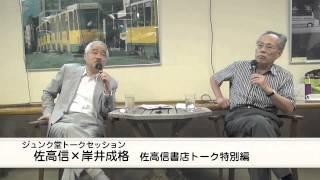 佐高信×岸井成格 佐高信書店トーク特別編