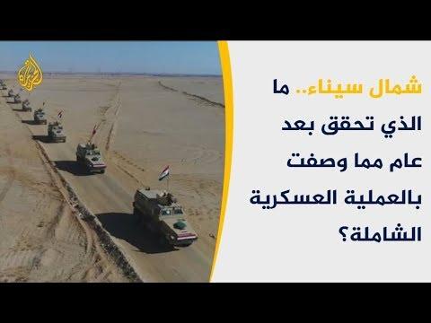 بعد عام على إطلاق عملية عسكرية..قتلى بالجيش المصري بسيناء  - نشر قبل 3 ساعة