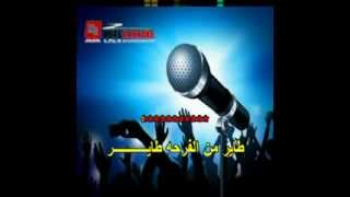 طاير من الفرحه --- راشد الماجد - كاريوكي Arabic karaoke new
