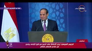 كلمة الرئيس عبد الفتاح السيسي خلال احتفال وزارة الأوقاف بليلة القدر