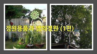 정원용품과 밤의정원 (1편) Garden Supplie…