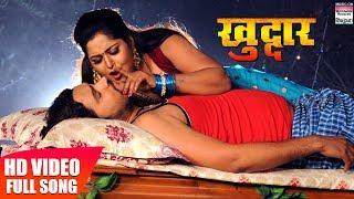 Jawani Kitna Chowki Pe Chhouki | KHUDDAR | Gunjan Singh, Anjana Singh | FULL VIDEO SONG 2019