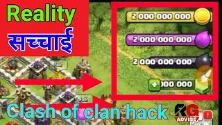 Clash of Clan hack the reality explained of video / Unlimted gems / RG Advise
