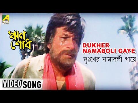 Dukher Namaboli Gaye | Rin Shodh | Bengali Movie Song | Nitin Mukesh