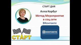 *Метод - Мероприятие в соц.сети ВКонтакте. Алла Корбут Старт Дня 29.08.17*