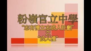 Publication Date: 2019-12-24 | Video Title: 夫子會主辦 公民教育委員會贊助  粉嶺官立中學成人禮
