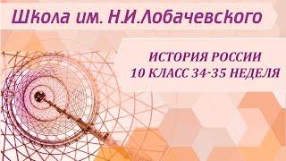 История России 10 класс 34-35 неделя Русская культура во второй половине XIX века