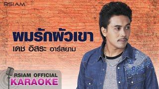 ผมรักผัวเขา : เดช อิสระ อาร์ สยาม [Official Karaoke]
