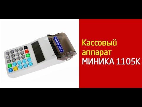 Кассовый аппарат Миника 1105К (с ЭКЛЗ)